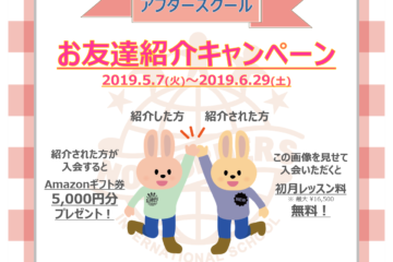 友達紹介キャンペーン画像